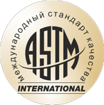 Международный стандарт ASTM