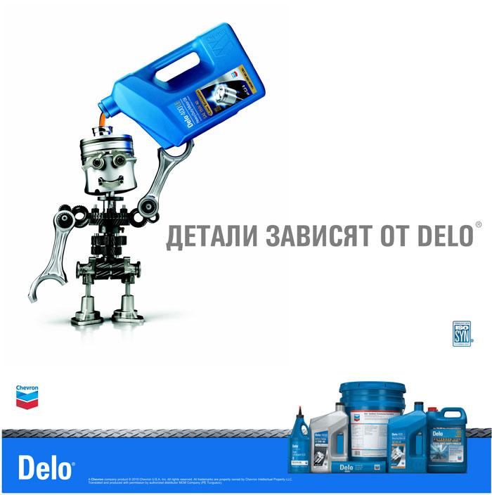 Chevron DELO: гарантия качества, Delo 400 Synthetic.