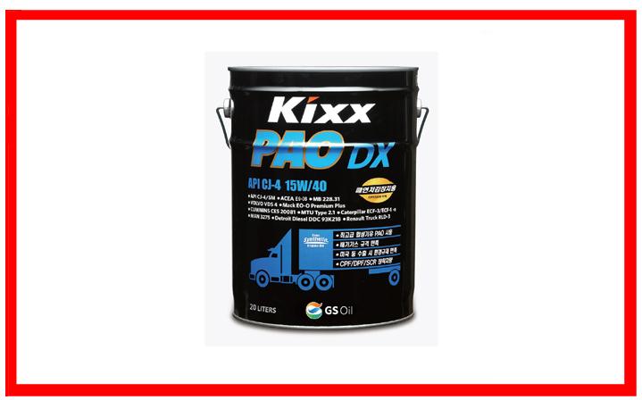 GS Oil - Kixx PAO DX