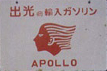 Apollo (Аполлон) – логотип на маслах Idemitsu