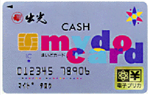 Первая кредитная карта Idemitsu Credit Co., Ltd, 1986 г.